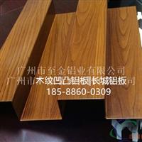 穿孔木纹凹凸装饰铝板长城铝板18588600309