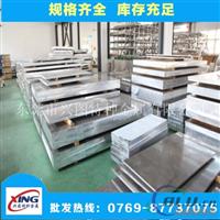 航空铝7075铝板大量销售 7075铝管参数