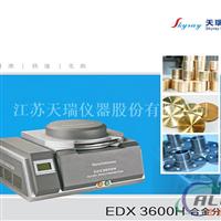 铜合金分析仪器