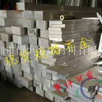进口7075铝排 东莞铝排 变电箱用铝排