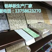 广东雕花镂空铝单板市场销售行情