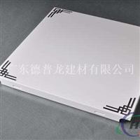 广州铝天花板 广东铝扣板 优质吊顶