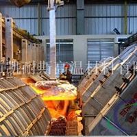 鋁電解槽用耐火材料防滲澆注料