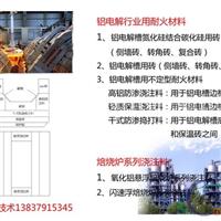 鋁電解槽用耐火材料輕質料