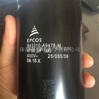【B43310A9478M】EPCOS电容器