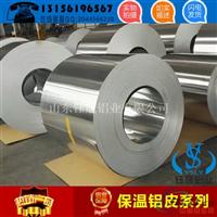 钰晟铝业供应0.5mm铝卷 0.5mm合金铝卷
