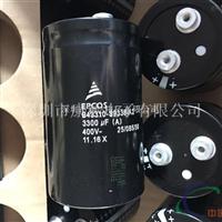【B43310S9338A2】EPCOS电容器