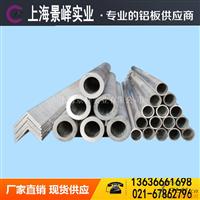3003报价与供应型材、板材、铝棒