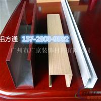 U形木纹转印铝方通 型材铝方通厂家价