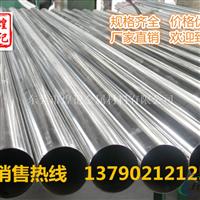 7050铝合金铝管化学成分 价格