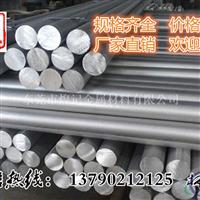 6063铝合金铝棒化学成分 现货供应