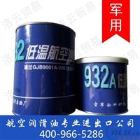 专业厂家批发空军油料所932低温航空润滑脂