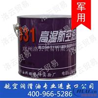现货供应空军油料研究所931高温航空润滑脂