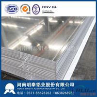 明泰铝业6082铝板 飞机零部件用铝合金板