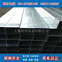 6063铝方管 1008051001507铝管型材