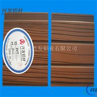 兴发铝业大量供应木纹铝型材定制生产