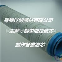 PALL颇尔滤芯UE619AT20H 液压油滤芯