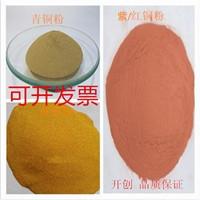 黃銅粉高純超細分析銅粉鑲嵌白青紅純銅粉