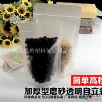 食品铝箔镀铝自立阴阳磨砂袋找德懋塑业包装
