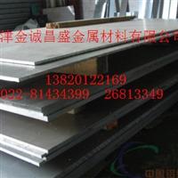 泸州6082铝板,定做6082-T651铝板