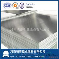 明泰优质6061铝板生产厂家 全国供应