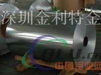 金利特厂家直销:5052双面覆膜铝合金带