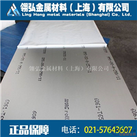 7050高硬度铝板