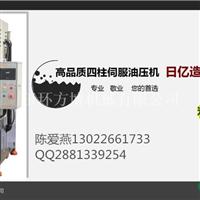 FBSY-FC50小型四柱伺服液压机