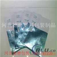 防静粉剂电铝箔袋包装袋生产厂家