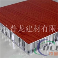 铝蜂窝板装饰材料价格-蜂窝铝单板厂家