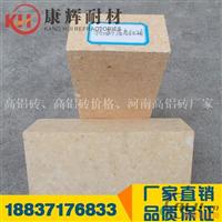 康辉耐材耐火砖厂家现货供应 抗剥落高铝砖