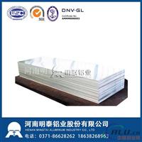 供应合金铝板 河南明泰5052合金铝板