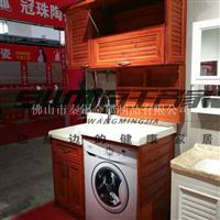百王名家全铝卫浴 铝合金橱柜 洗衣柜 厂家
