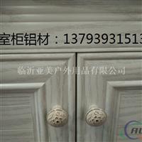 铝合金橱柜材料 浴室柜型材