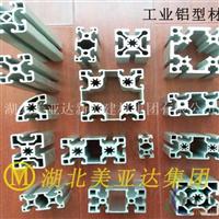 美亚达工业铝型材大全