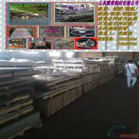5053鋁板,鋁合金板