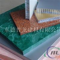 石纹铝蜂窝板价格-大理石纹铝蜂窝板厂家