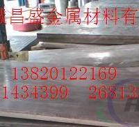 朝阳7075铝板,7075超硬航空铝板