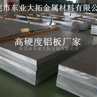 现货超厚铝板 AA7075铝板厂家