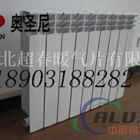 供应UR2001-800双金属压铸铝暖气片散热片