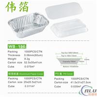 WB-196铝箔一次性 方形锡纸盒 �h饭盒