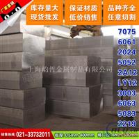 【国产进口】7079铝合金7N11铝材LT1铝型材