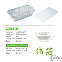 WB-200鋁箔餐盒一次性衛生環保 廠家直銷