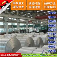 【热销中】AlCuMg2铝板LC4品质保证 尺寸齐全