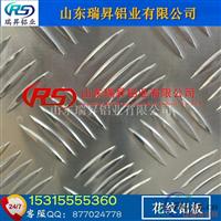 现货1.0mm五条筋花纹铝板每吨价格