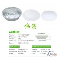 WB-185一次性铝箔碗 快餐外卖打包碗