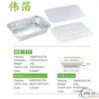 WB-213厂家直批 一次性快餐烧烤锡纸盒