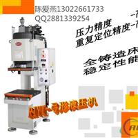 单柱液压机 中小型油压机 精密压力机