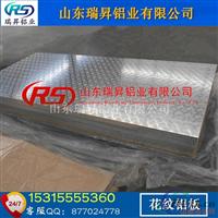 2.2mm五条筋花纹铝板防滑铝板价格