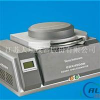 国产X荧光光谱分析仪